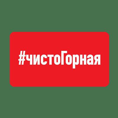 chistogornaya